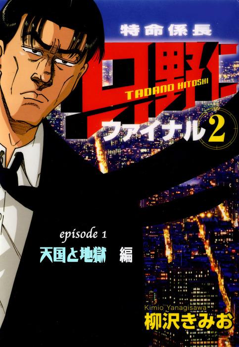 【フルカラーコミック】「特命係長 只野仁 ファイナル2」 Episode1 天国と地獄編拡大写真