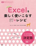 Excelを楽しく使いこなす87のレシピ-電子書籍