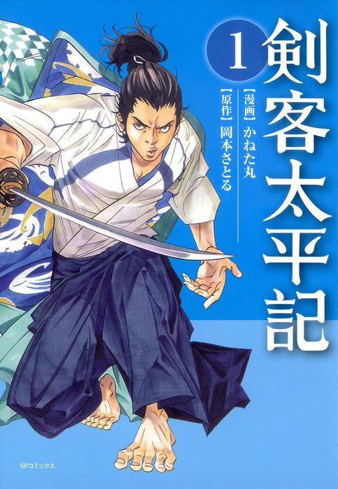 剣客太平記 1-電子書籍-拡大画像