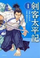 剣客太平記シリーズ