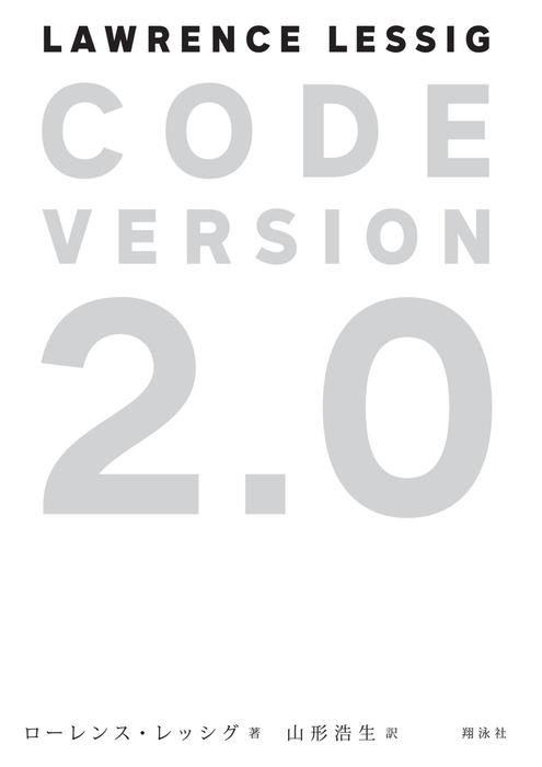 CODE VERSION 2.0拡大写真