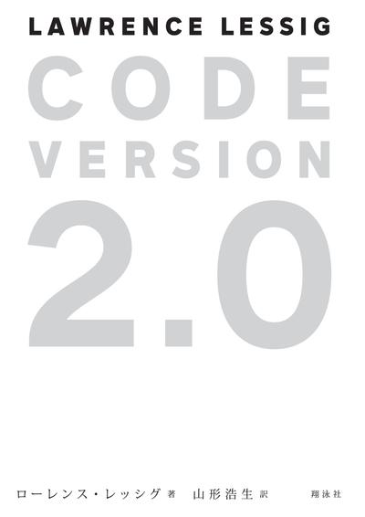 CODE VERSION 2.0-電子書籍