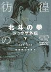 彷徨の曇 北斗の拳 ジュウザ外伝 下-電子書籍