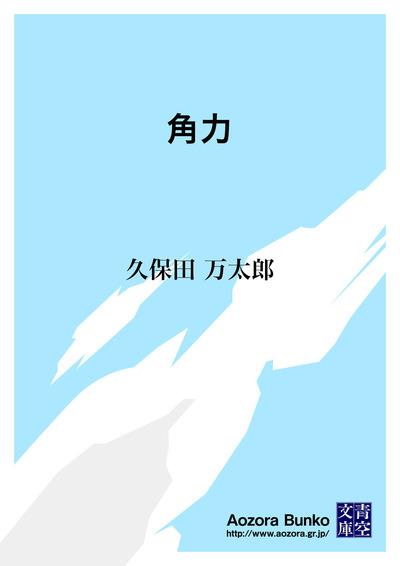 角力-電子書籍