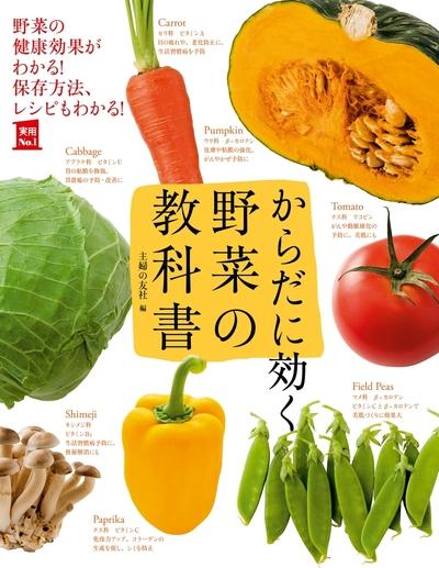 からだに効く 野菜の教科書-電子書籍
