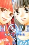 HOPE(5)-電子書籍