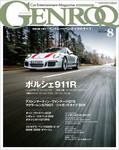 GENROQ 2016年8月号-電子書籍