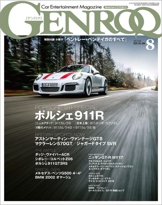 GENROQ 2016年8月号-電子書籍-拡大画像