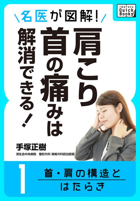 名医が図解! 肩こり・首の痛みは解消できる! (1) 首・肩の構造とはたらき拡大写真