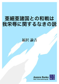 亜細亜諸国との和戦は我栄辱に関するなきの説-電子書籍