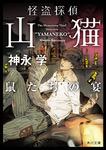 怪盗探偵山猫 鼠たちの宴-電子書籍