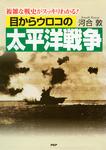 目からウロコの太平洋戦争 複雑な戦史がスッキリわかる!-電子書籍