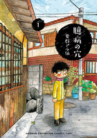 「臆病の穴(少年チャンピオンコミックス・タップ!)」シリーズ
