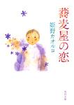 蕎麦屋の恋-電子書籍