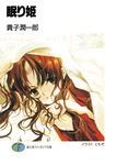 眠り姫-電子書籍