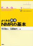 よくある質問 NMRの基本-電子書籍