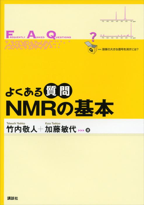 よくある質問 NMRの基本拡大写真