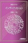 インヴィテイション 黄昏ホテル-電子書籍