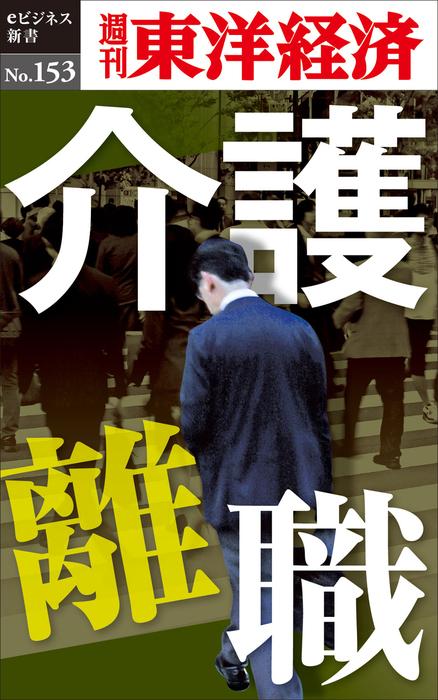 介護離職―週刊東洋経済eビジネス新書No.153拡大写真