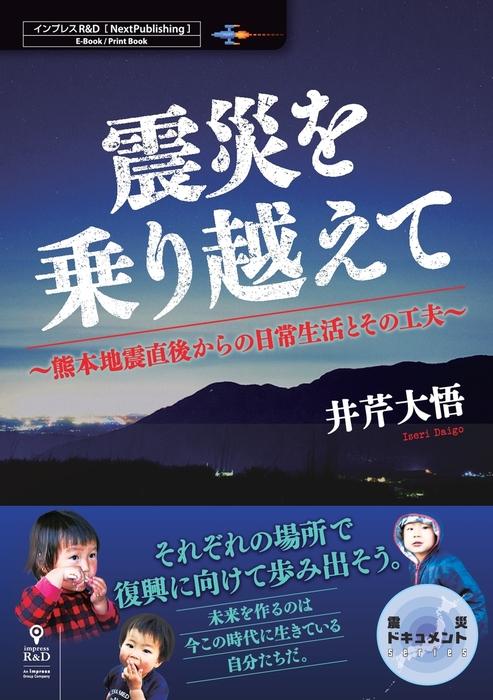 震災を乗り越えて?熊本地震直後からの日常生活とその工夫?拡大写真