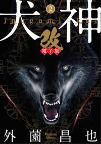 犬神・改 電子版 2
