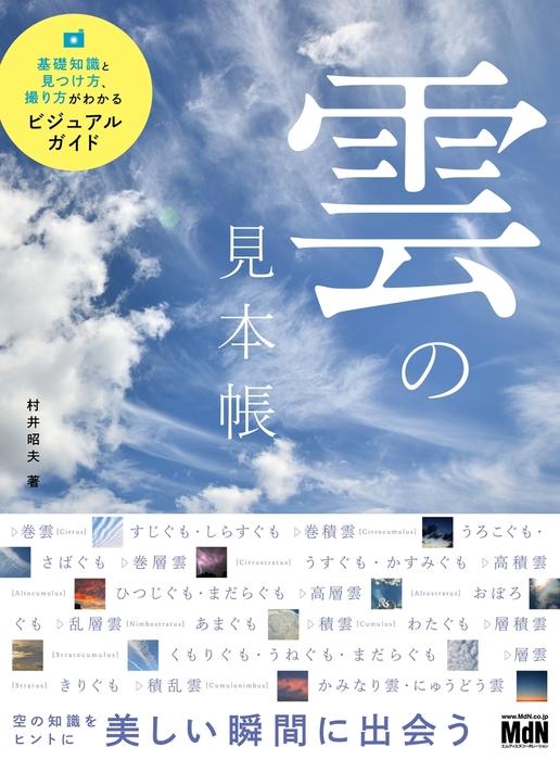 雲の見本帳 基礎知識と見つけ方、撮り方がわかるビジュアルガイド拡大写真