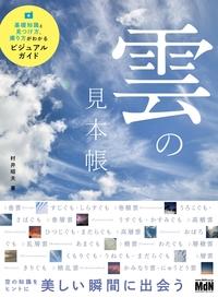雲の見本帳 基礎知識と見つけ方、撮り方がわかるビジュアルガイド-電子書籍