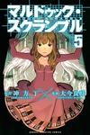 マルドゥック・スクランブル(5)-電子書籍