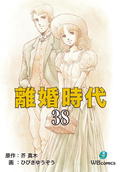 離婚時代(38)-電子書籍