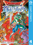 ドラゴンクエスト 蒼天のソウラ 4-電子書籍