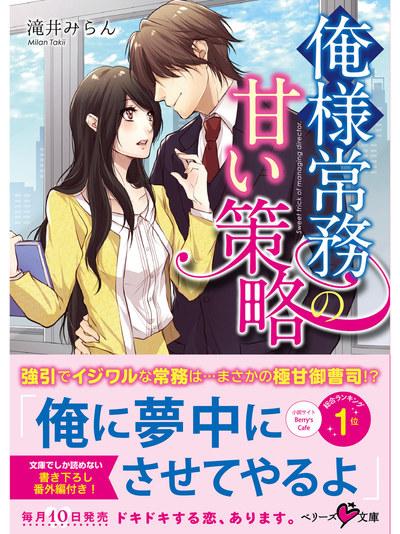 俺様常務の甘い策略-電子書籍