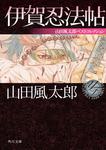 伊賀忍法帖 山田風太郎ベストコレクション-電子書籍