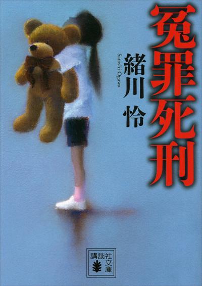 冤罪死刑-電子書籍