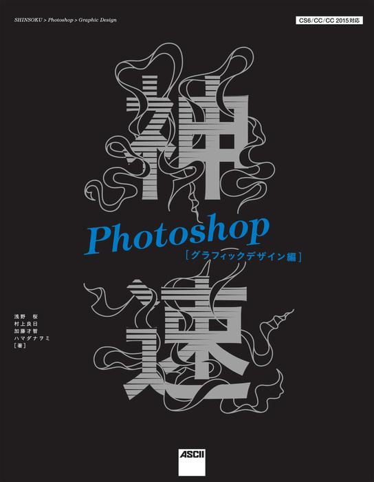 神速Photoshop[グラフィックデザイン編] CS6/CC/CC 2015対応拡大写真