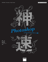 神速Photoshop[グラフィックデザイン編] CS6/CC/CC 2015対応-電子書籍