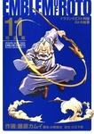 ドラゴンクエスト列伝 ロトの紋章 完全版 11巻-電子書籍