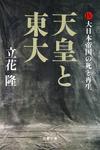 天皇と東大(4) 大日本帝国の死と再生-電子書籍