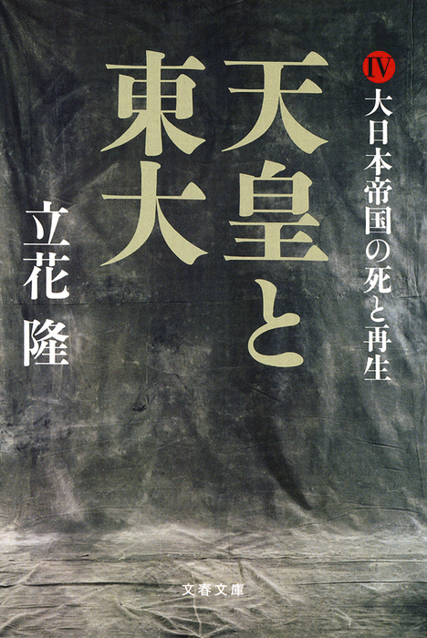 天皇と東大(4) 大日本帝国の死と再生-電子書籍-拡大画像
