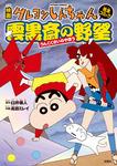 映画クレヨンしんちゃん 雲黒斎の野望-電子書籍