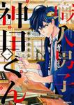職人男子 神田くん1-電子書籍