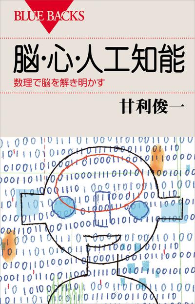 脳・心・人工知能 数理で脳を解き明かす-電子書籍