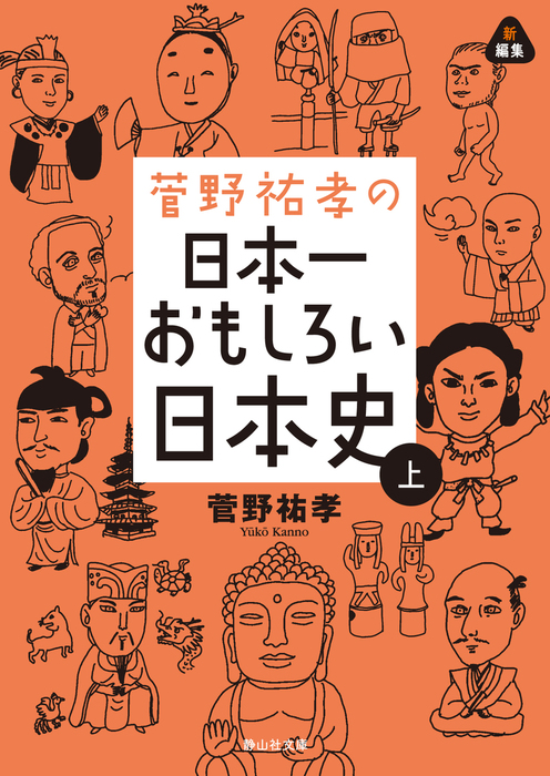 菅野祐孝の日本一おもしろい日本史 上巻拡大写真