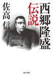 西郷隆盛伝説-電子書籍