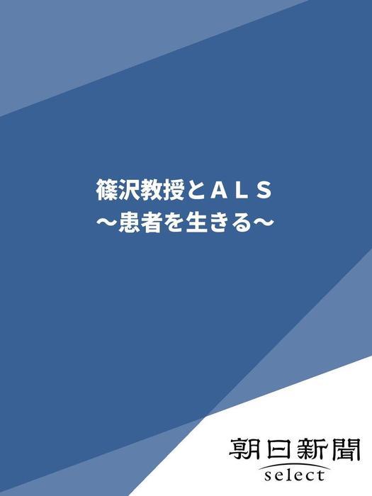 篠沢教授とALS ~患者を生きる~拡大写真
