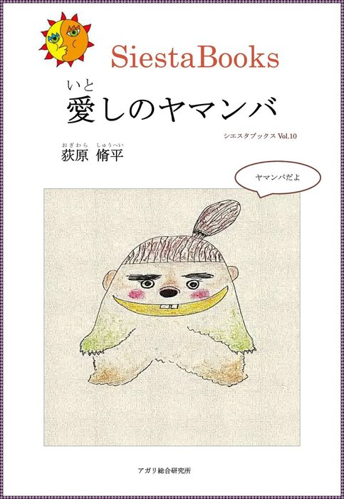 愛しのヤマンバ-電子書籍-拡大画像