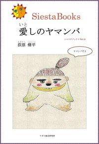 愛しのヤマンバ-電子書籍