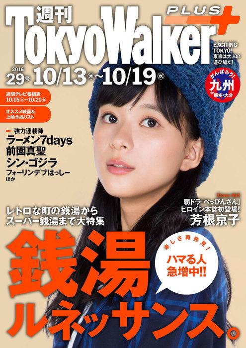 週刊 東京ウォーカー+ No.29 (2016年10月12日発行)拡大写真