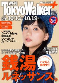 週刊 東京ウォーカー+ No.29 (2016年10月12日発行)