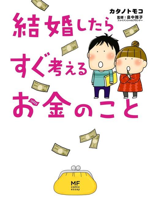 結婚したらすぐ考えるお金のこと-電子書籍-拡大画像