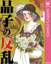 晶子の反乱―天才歌人・与謝野晶子の生涯―